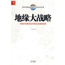 地缘大战略:中国的地缘政治环境及其战略选择