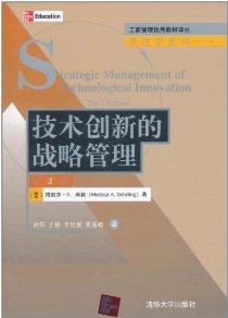 技術創新的戰略管理(第3版)