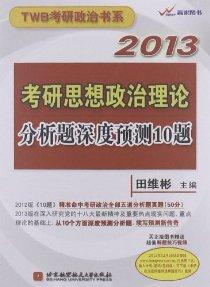 田维彬2013考研思想政治理论分析题深度预测10题