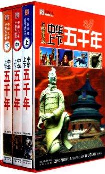中華上下五千年(套裝上中下冊)