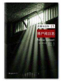 首席女法医15:停尸间日志