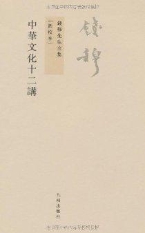 錢穆先生全集(新校本):中華文化十二講(繁體豎排版)