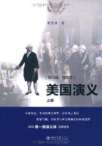 美国演义(第6版)(插图本)(套装共3册)