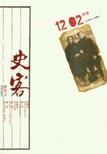 史客1202•两情(萨苏主编;本期带你走近1935-1945年间国人的情感史;随书附赠独家绘制延安爱情地图)