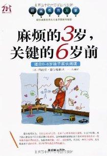 麻煩的3歲關鍵的6歲前(适合0-6歲孩子家長閱讀)
