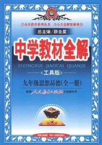 金星教育•金星教育系列丛书:中学教材全解:9年级思想品德(全1册)(人教实验版)