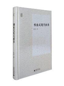 新民說•儒家式現代秩序