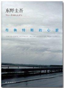 新經典文庫•東野圭吾作品32:布魯特斯的心髒  封面圖片