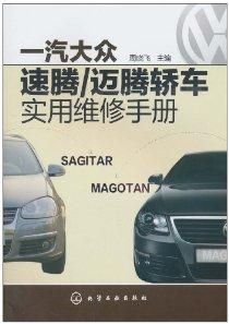 一汽大衆速騰•邁騰轎車實用維修手冊