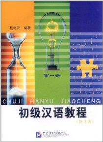初级汉语教程(第1册)(修订版)(附MP3光盘1张)
