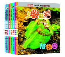 中國兒童百科全書-上學就看(修訂版)(套裝共8冊)