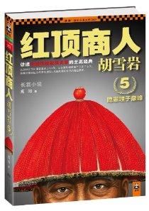 红顶商人胡雪岩5:隐患埋于巅峰