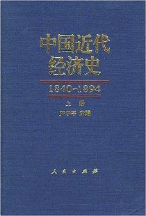 中国近代经济史(1840-1894)(上下)