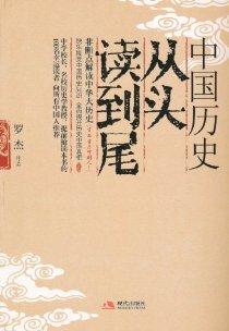 中国历史从头读到尾