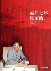 毛泽东最后七年风雨路(珍藏本)