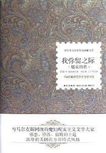 諾貝爾文學獎作品典藏書系:我彌留之際