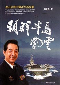 朝鲜半岛风云