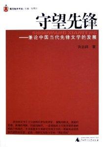 守望先锋--兼论中国当代先锋文学的发展/南方批评书系
