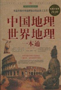 中國地理世界地理一本通(超值白金版)