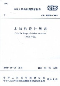 GB 50005-2003木结构设计规范