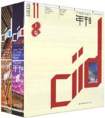 中国室内设计年刊11期(套装上下册)