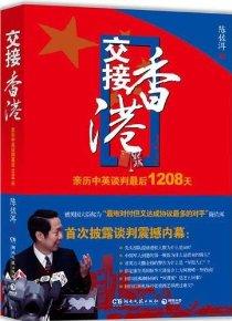 交接香港:親曆中英談判最後1208天