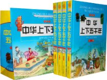 中華上下五千年(彩圖版)(套裝共4冊)