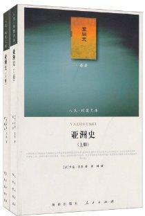 人民•聯盟文庫:亞洲史(譯著)(套裝上下冊)