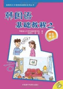 韩国语基础教程2(学生用书)(CD版)(附赠CD光盘1张)