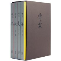傳家-中國人的生活智慧(全4冊)