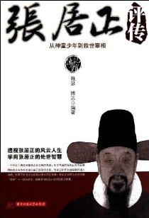 传记馆•张居正评传:从神童少年到救世宰相