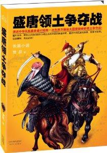 盛唐领土争夺战(中华民族第一次和西方超级大国硬碰硬的领土争夺战)