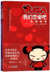 PUCCA,我们恋爱吧(紫罗兰传说+玫瑰物语) (套装共2册)