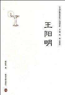中国思想家评传简明读本:王阳明