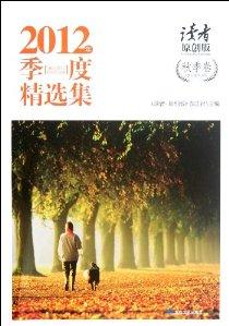 读者(原创版):2012年季度精选集(秋季卷)