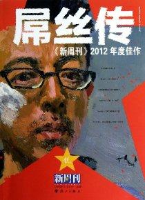 《新周刊》2012年度佳作•屌丝传