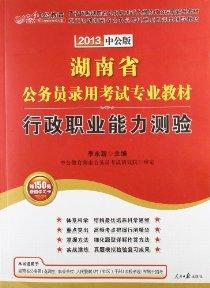 中公教育•湖南省公務員錄用考試專業教材:行政職業能力測驗(2013中公版)(附贈價值150元圖書增值卡)