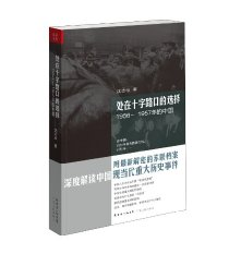 處在十字路口的選擇:1956-1957年的中國