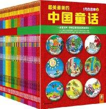 最美最美的中國童話(全彩典藏版)(套裝全36冊)