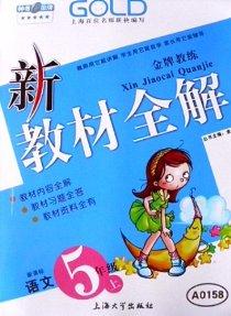 新教材全解 語文 5年級上(配套上海版教材)