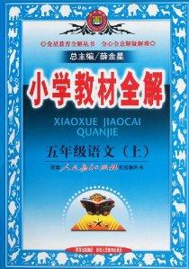 小學教材全解:五年級語文(上)(配套人民教育出版社實驗教科書)
