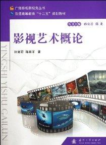 影视艺术概论(普通高等教育十二五规划教材)/广播影视新视角丛书