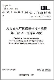 中华人民共和国电力行业标准:火力发电厂运煤设计技术规程第3部分运煤自动化(DL\T5187.3-20