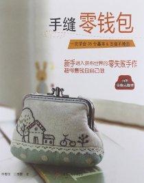 手缝零钱包(附实物大纸型)