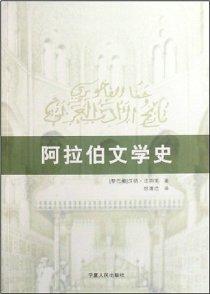 阿拉伯文學史