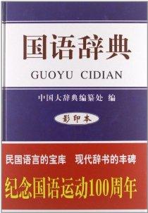 国语辞典(影印本)