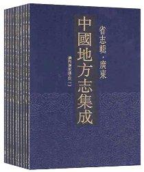 中国地方志集成:省志辑•广东(套装共10册)