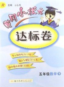 黄冈小状元达标卷:数学(5年级下册)(R)