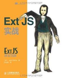 Ext JS實戰