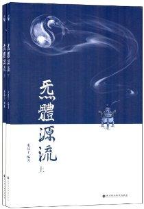 炁体源流(套装共2册)